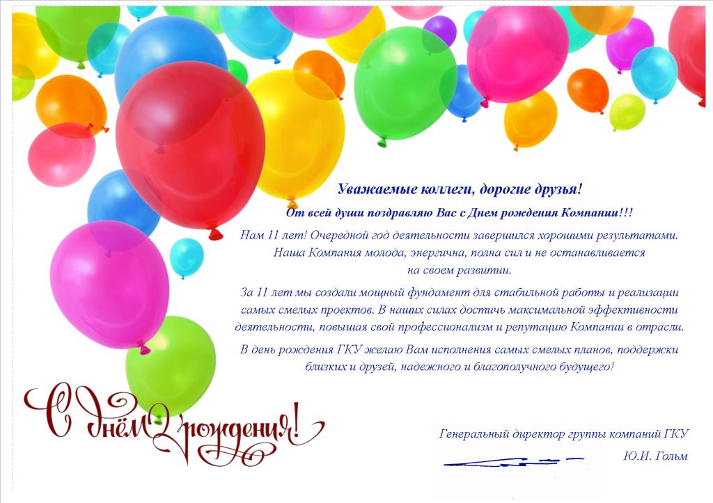 открытка ко дню рождения предприятия проверять процессе покупки